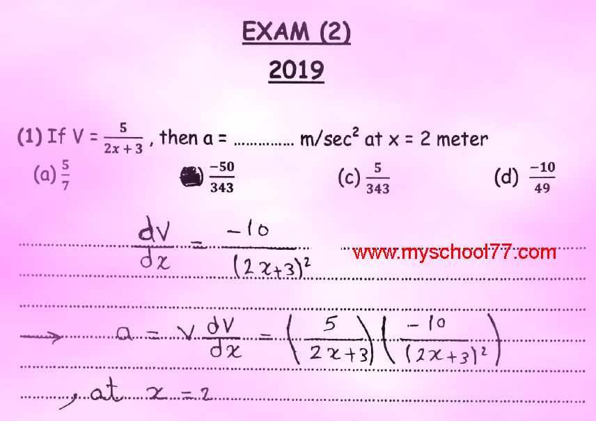 اجابة بوكليت الوزارة التجريبي الثانى فى الديناميكا باللغة الانجليزية للصف الثالث الثانوي 2019