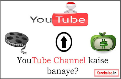 youtube-channel-kaise-banaye-youtube-channel-verity-kaise-kare