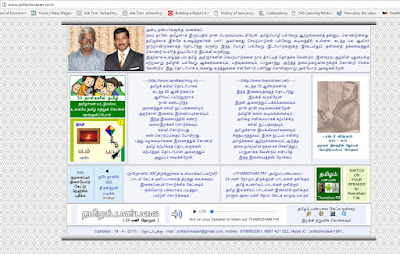Easy Tamil Learning Pollachi Nasan