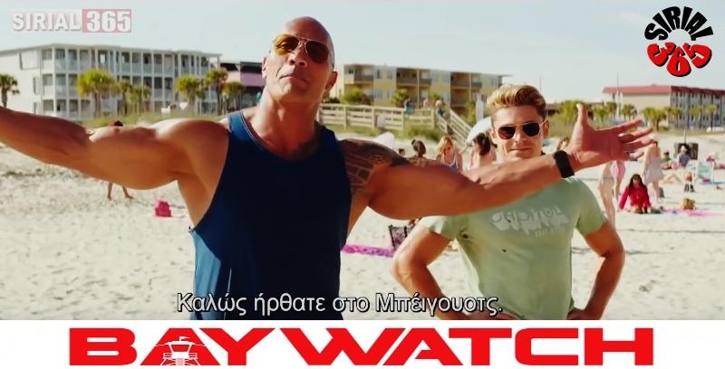 BAYWATCH 2017 ελληνικοι υπότιτλοι