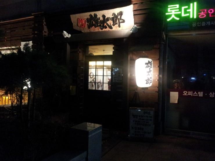 기력 가득 활기 맛 집 일본라멘 강남 유타로