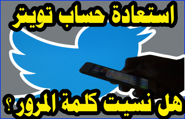 شرح طريقة استرجاع كلمة مرور حساب تويتر بالطريقة الصحيحة