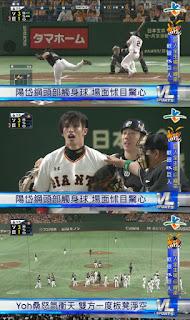 【悲報】巨人・陽岱鋼の頭部死球、台湾の全国ニュースになり大騒ぎに・・・