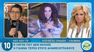 Eurovision 2018 – Γιάννα Τερζή: «Σας ντρεπόμουν! Δεν μπορούσα να σας αντικρίσω»