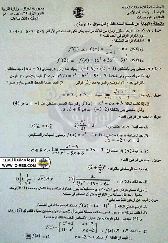 اسئلة مادة الرياضيات للصف السادس الادبي 2018 الدور الاول %25D8%25B1%25D9%258A%25D8%25A7%25D8%25B6%25D9%258A%25D8%25A7%25D8%25AA%2B%25D8%25A7%25D8%25AF%25D8%25A8%25D9%258A