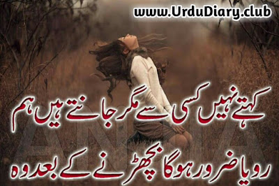 kehtay nahi kesi se magar jantay hain hum - urdu sad shayari images