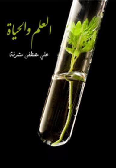 كتاب العلم والحياة - على مصطفى مشرفة