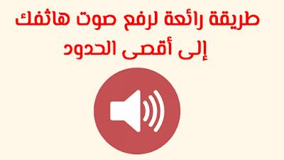 تطبيق رائع لرفع صوت هاثفك إلى أقصى الحدود
