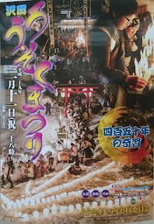 Sawada Candle Festival 2017 poster 平成29年沢田ろうそくまつり ポスター 弘前市 Rousoku Matsuri Hirosaki City