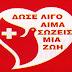 Εθελοντική αιμοδοσία την Πέμπτη στο Κ.Υ. Παραμυθιάς