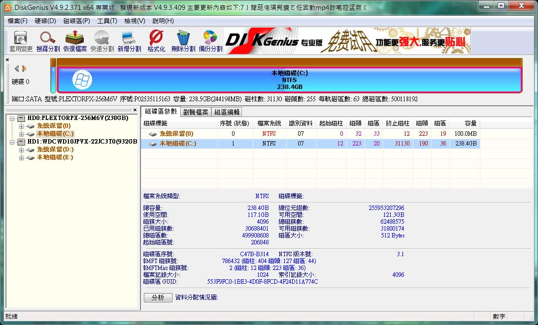 Image%2B006 - [下載] DiskGenius 專業硬碟資料救援、分割、管理軟體 - 繁中免安裝