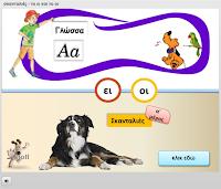 http://users.sch.gr/sjolltak/moodledata/ataksi/to_ei_oi/story.html