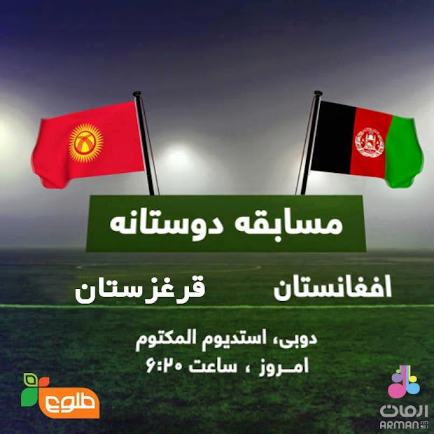 Afghan Tolo Tv Live Channel - Year of Clean Water