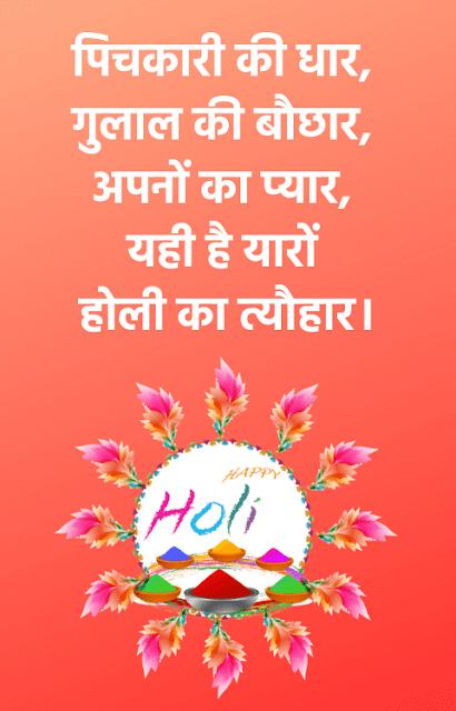 Holi Status for Whatsapp