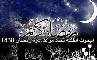 البحوث الفلكية تعلن رسميا أولى أيام شهر رمضان 2017/1438 في مصر