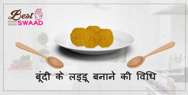 bundi ke laddu banane ki vidhi | बूंदी के लड्डू बनाने की विधि