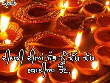 Happy Diwali Status in Punjabi