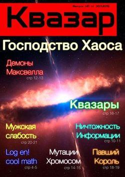 Читать онлайн журнал<br>Квазар (№1 2015) <br>или скачать журнал бесплатно