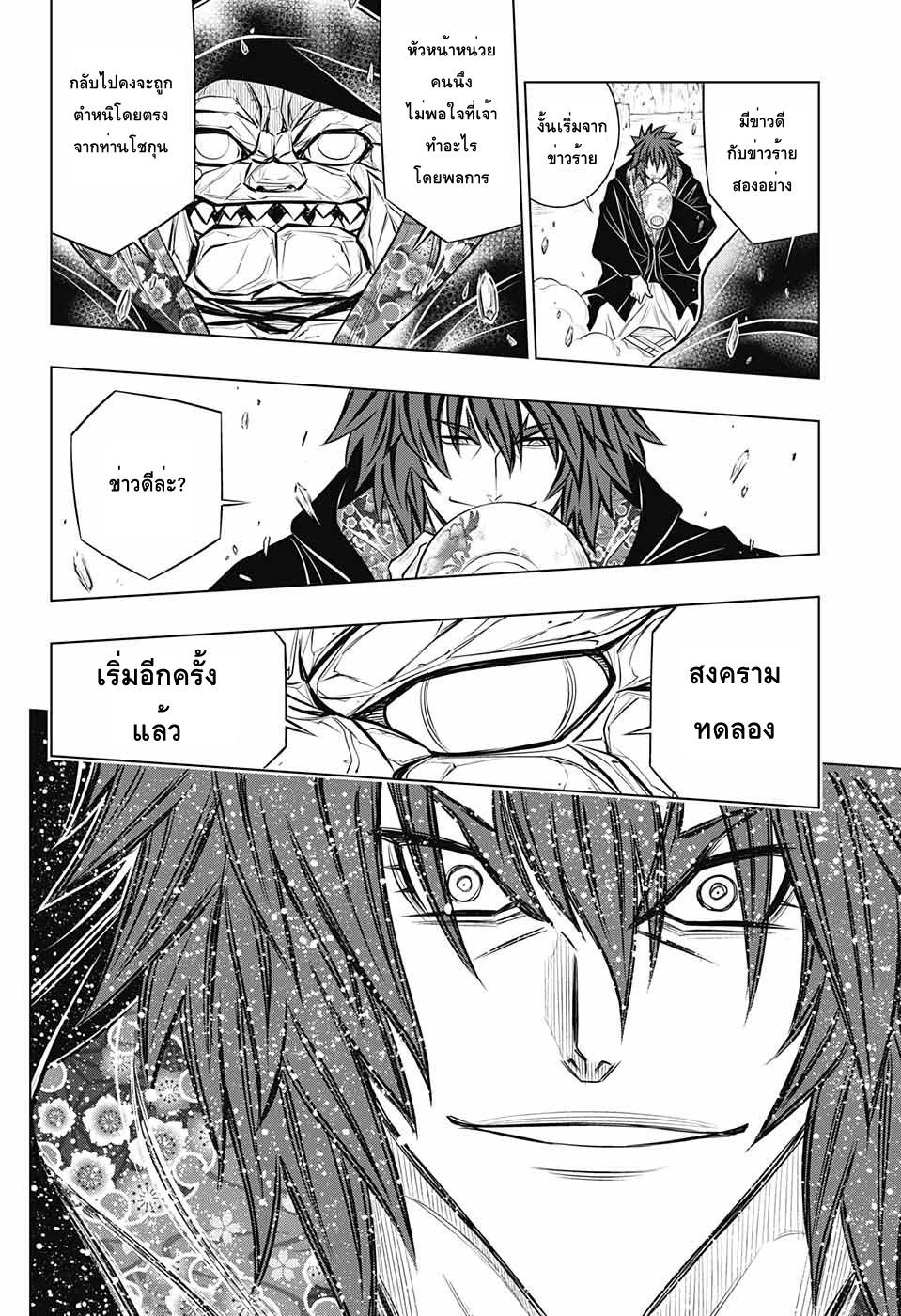 อ่านการ์ตูน Rurouni Kenshin: Hokkaido Arc ตอนที่ 16 หน้าที่ 4