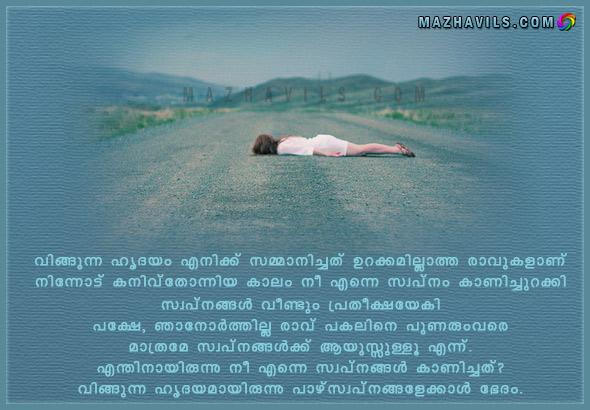 Malayalam Sms Love Romantic Funny Malayalam Messages ...
