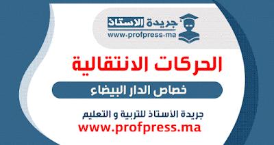 معطيات حول الخصاص تهم الدار البيضاء