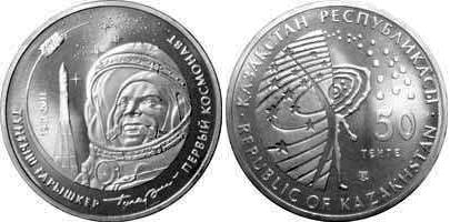World Coin News: Kazakhstan 50 tenge 2011 - Yuri Gagarin