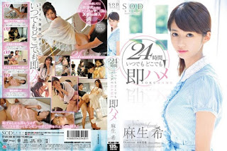 STAR-395 Saddle Immediately Anytime And Anywhere For 24 Hours Nozomi Aso