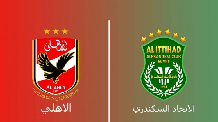 مشاهدة مباراة الأهلي والإتحاد السكندري بث مباشر اليوم 7-10-2018 الدوري المصري