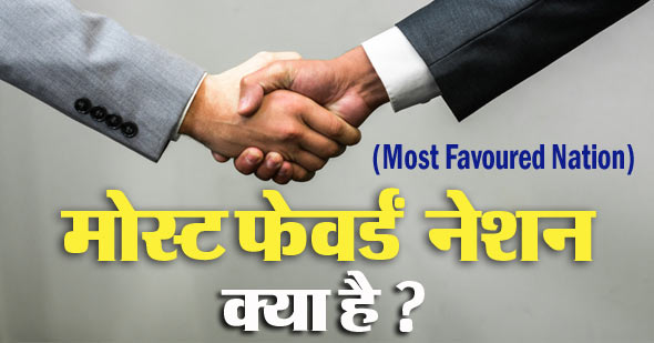 what is most favored nation