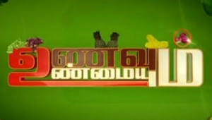 Unavum Unmaiyum 31-05-2017 | Vendhar TV
