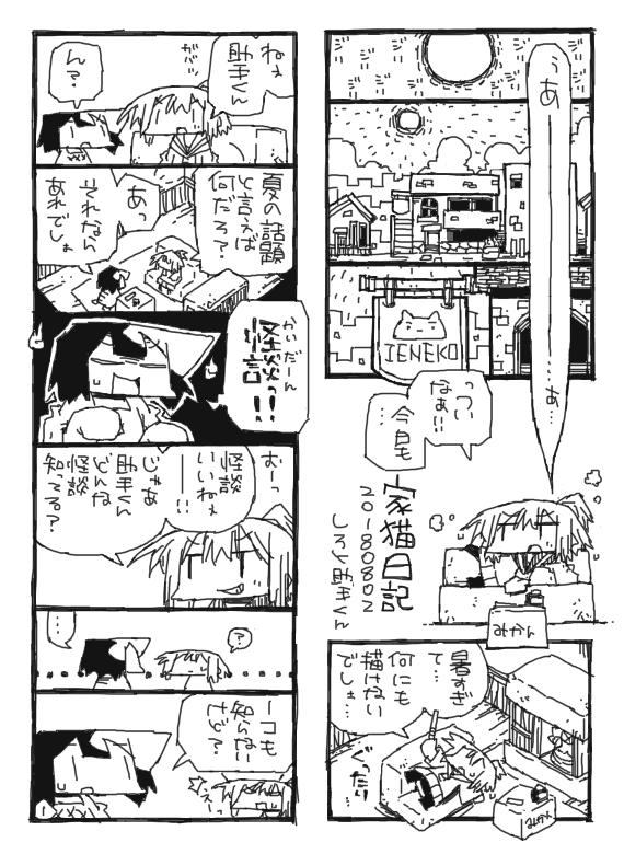 家猫日記20180802_ページ01