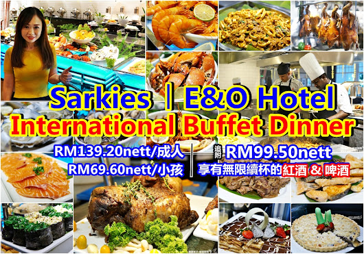 International Buffet Dinner |Sarkies · E&O Hotel # 物超所值的國際自助餐!