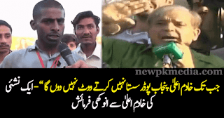 "A Drug Addict's Message for Shahbaz Sharif  ""Won't Vote for Khadim-E-Aala Until He Makes Heroin Cheap"""