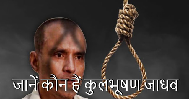 Know who is Kulbhushan Jadhav