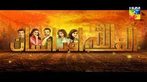 Alif Allah Aur Insaan Episode 32 HUM TV Drama   28 November 2017
