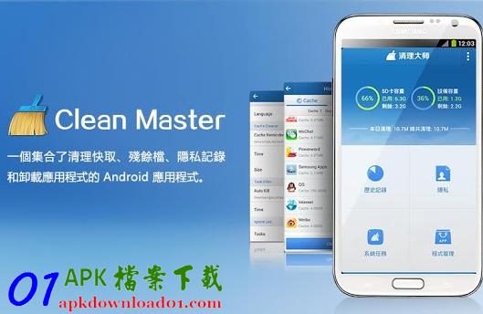 金山清理大師 APK / APP 下載,Android 好用的清理快取工具、清除隱私記錄程式