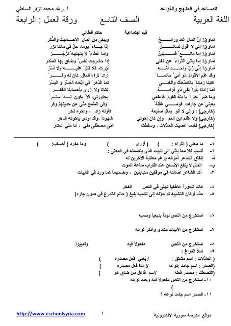 ورقة عمل في قصيدة قيم اجتماعية للصف التاسع إعداد رغد الساطي