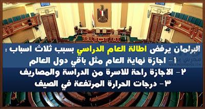 البرلمان يرفض اطالة العام الدراسي بسبب ثلاث اسباب تعرف عليها من هنا