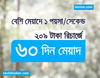 Grameenphone-gp-209Tk-Recharge-1-Poisha-Second-Call-Rate-24-Hour-Any-Number-Validity-60Days