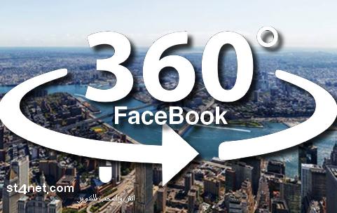 فيس بوك تطلق رسميا ميزة نشر الصور بتقنية 360 درجة