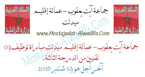جماعة آيت يعقوب - عمالة إقليم ميدلت مباراة توظيف 03 تقنيين من الدرجة الثالثة. آخر أجل هو 19 شتنبر 2016