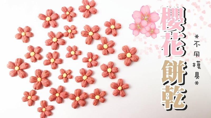 Cherry Blossom Cookies 櫻花餅乾(不用模具!)