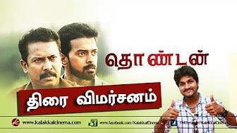 Thondan Movie Review | Samuthirakani | Sunaina | Vikranth