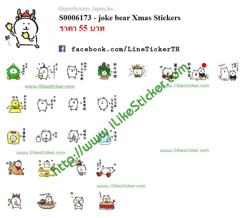 joke bear Xmas Stickers