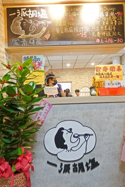 一派胡塩酵素臭豆腐-新北新泰店~新莊創意蔬食、手作豆腐