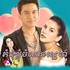 Komnum Pkum Chamnang Sne [30 End] Thai Khmer Movie