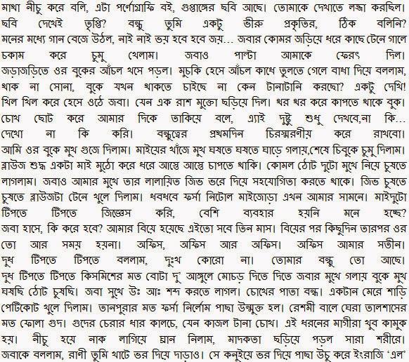 Gud marar golpo in bengali font
