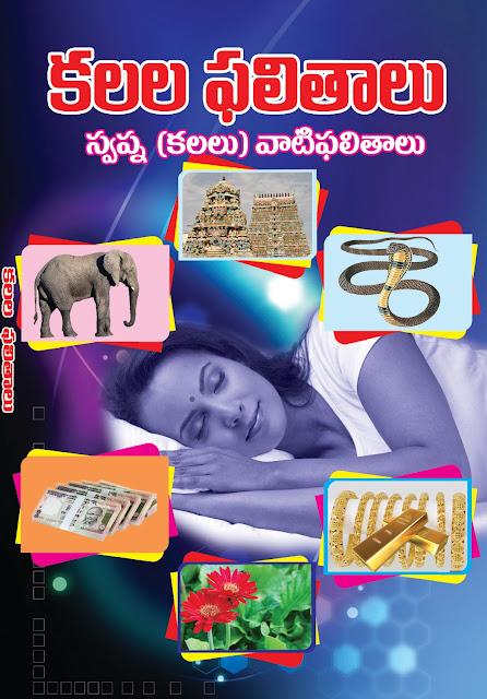 కలలు ఫలితాలు | Kalalu Phalitalu  Self Help Psychology Numerology సంఖ్యాశాస్త్రం న్యూమరాలజీ జ్యోతిష్యం Jyothishyam మనోవిజ్ఞానం Mano Vignanam   Let your friends know| GRANTHANIDHI | MOHANPUBLICATIONS | bhaktipustakalu
