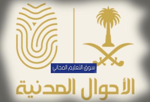 التسجيل في أبشر الاحوال المدنيه وزارة الداخلية استخراج بدل فاقد وتجديد