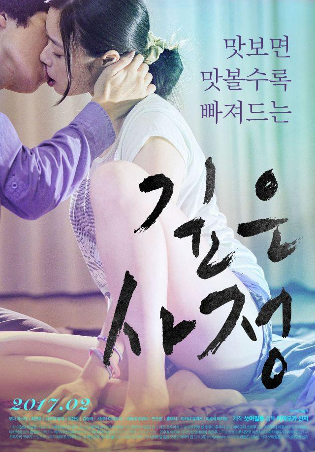 [เกาหลี 18+] Deep Story (2017) [Soundtrack ไม่มีบรรยายไทย]